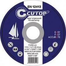 Диск профессион. отрезной по металлу CUTOP T41-230х1,8х22,2 (шт.)