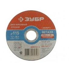 Круг отрезной абразивный ЗУБР по металлу, для УШМ, 200х2,5х22,2м (шт.)