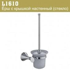 L1610 (Ерш с крышкой настенный) (шт.)