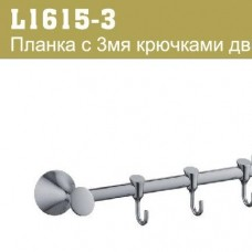 L1615-3 ( 3крючка двигающихся) (шт.)