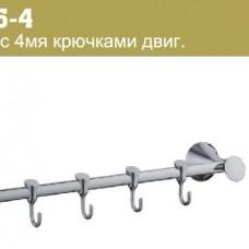 L1615-4 ( 4 крючка двигающихся) (шт.)