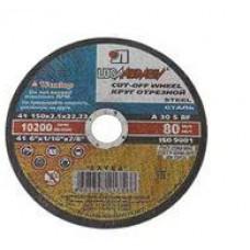 Круг отрезной по металлу 150х2,5х22 (шт.)